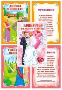 8 (916) 702–11–08 прикольные конкурсы для выкупа невесты