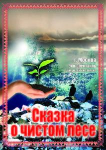 8 (916) 702–11–08  экологическая сказка для детей