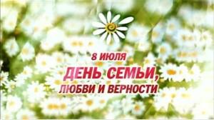 8 (916) 702–11–08 День Петра и Февронии